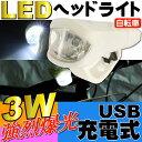 送料無料 USB充電式 自転車LEDライト 白 3W SMD防滴仕様自転車LEDライト 充電式電池交換不要 自転車 LEDライト 便利な自転車LEDライト as...