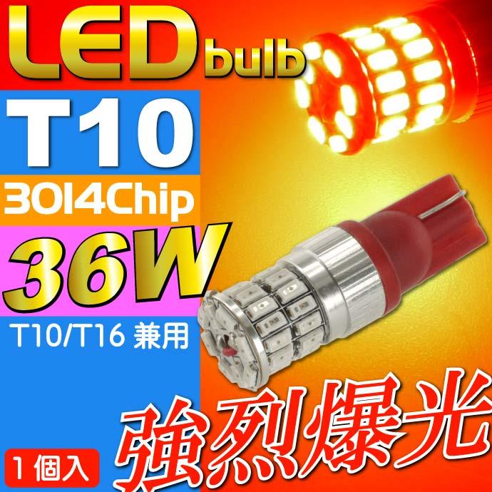 送料無料 36W T10/T16 LEDバルブ レッド1個 爆光ポジション球 T10/T16 LEDバルブ 明るいポジション球 T10/T16 LED ウェッジ球 高輝度T10/T16 LED as10355