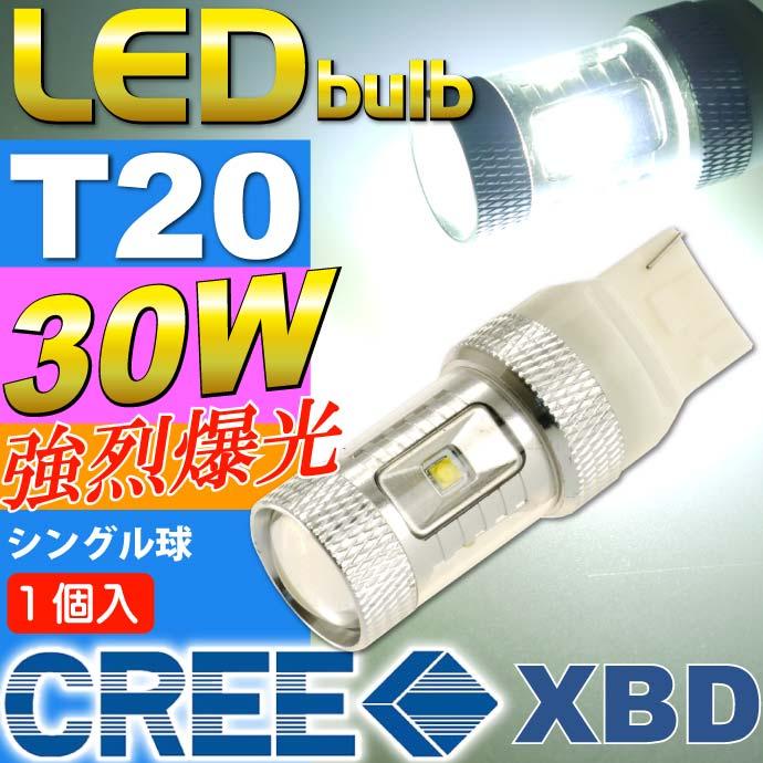 送料無料 30WCREE XBD 6連LEDバルブ T20シングル球ホワイト1個 爆光CREE XBD LED T20バルブ 明るいウインカーT20 LED 簡単取付T20 LED as10400