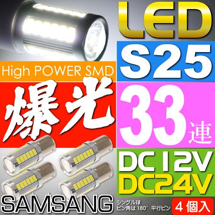 送料無料 33連 LED SAMSANG S25シングル ホワイト4個 DC12V 24V ウインカー テールランプ球 SMD as10416-4