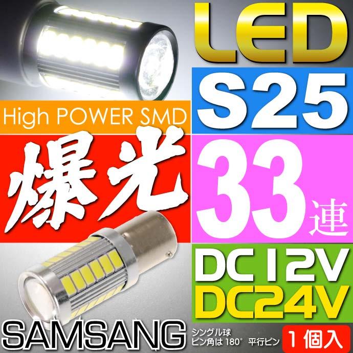 送料無料 33連 LED SAMSANG S25 シングル ホワイト1個 DC12V 24V ウインカー テールランプ球 SMD as10416
