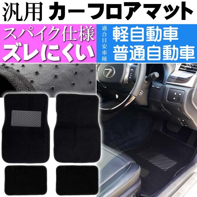 送料無料 汎用 フロアマット 4枚セット 軽自動車 普通車用 色々使える車内 カーマット 車内の汚れ防止マットに最適 as1672