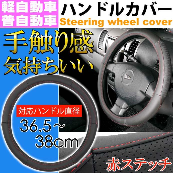 送料無料 ハンドルカバー 黒 ステッチ赤 軽自動車/普通車対応 車内のドレスアップにステアリングカバー ハンドルはげ 汚れなど予防 as1673