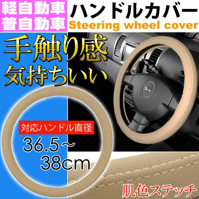 送料無料 ハンドルカバー ベージュ 36〜38cm 軽自動車/普通車対応 車内のドレスアップにステアリングカバー ハンドルはげ 汚れなど予防 as1682