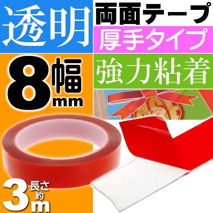 送料無料 透明両面テープ 強力粘着 長さ約3m幅8mm クリア厚手 ガラス 車内 車外に最適両面テープ as1736