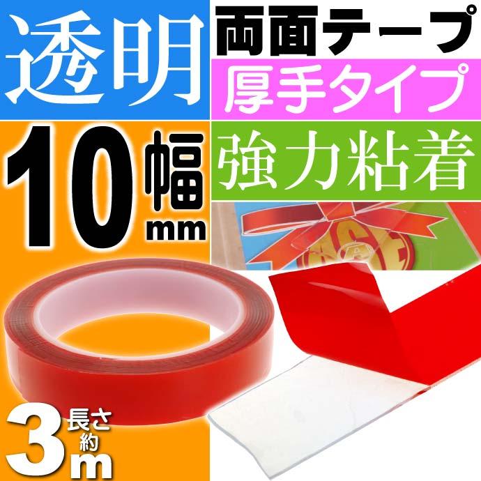 送料無料 透明両面テープ 強力粘着 長さ約3m幅10mm クリア厚手 ガラス 車内 車外に最適両面テープ as1737