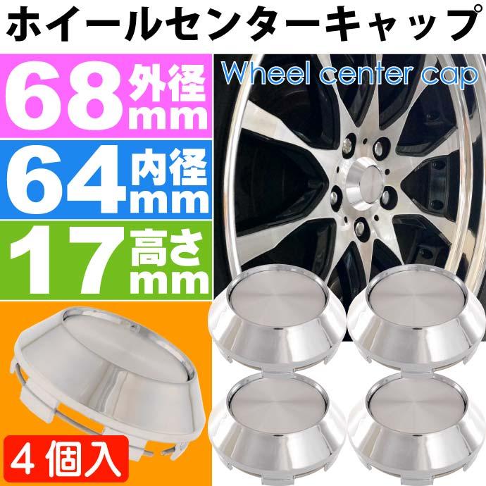 送料無料 ホイールセンターキャップ 銀4個入 内径64 外68 高17mm ホイールの雰囲気が変わる ホイールの真ん中にはめ込むだけ as1823