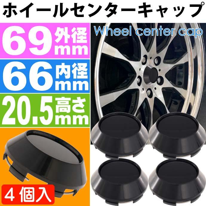 送料無料 ホイールセンターキャップ 黒4個入 内径66 外69 高20.5mm ホイールの雰囲気が変わる ホイールの真ん中にはめ込むだけ as1826