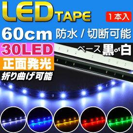 送料無料 LEDテープ30連60cm 正面発光LEDテープ ホワイト/ブルー/アンバー/レッド/グリーン 白/黒ベース選べるLEDテープ1本 防水切断可能なLEDテープ as79