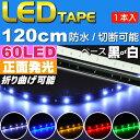 送料無料 LEDテープ60連120cm 正面発光LEDテープ ホワイト/ブルー/アンバー/レッド/グリーン 白/黒ベース選べるLEDテ…