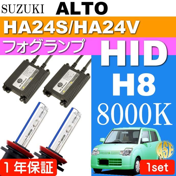 送料無料 アルト フォグランプ ASE HIDキット H8 35W 8000K ALTO H16.9〜H21.11 HA24S/HA24V HIDキット H8 フォグ ライト as90068K