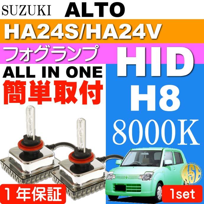 送料無料 アルト フォグランプ ASE HIDキット H8 35W 8000K ALTO H16.9〜H21.11 HA24S/HA24V HIDキット H8 フォグ ライト as90158K
