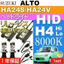 送料無料 アルト ヘッドライト ASE HIDキット H4 Hi/Lo 35W8000K ALTO H16.9〜H21.11 HA24S/HA24V HID H...