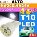 送料無料 アルト ナンバー灯 T10 LEDバルブ 4連 ホワイト 1個 ALTO H16.9〜H21.11 HA24S/HA24V ライセンスランプ ナン…