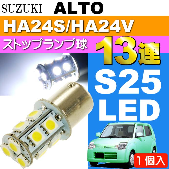 送料無料 アルト ハイマウントストップ球 S25/G18 シングル 13連 LED ホワイト 1個 ALTO H16.9〜H21.11 HA24S/HA24V テールランプ球 as133