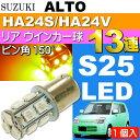送料無料 アルト ウインカー S25 ピン角違い150°13連LED アンバー1個 ALTO H16.9〜H21.11 HA24S/HA24V リア ウインカー...