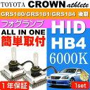 送料無料 クラウン フォグランプ ASE HIDキット HB4 35W 6000K CROWNアスリート H17.10〜H20.1 GRS180/GRS181/...