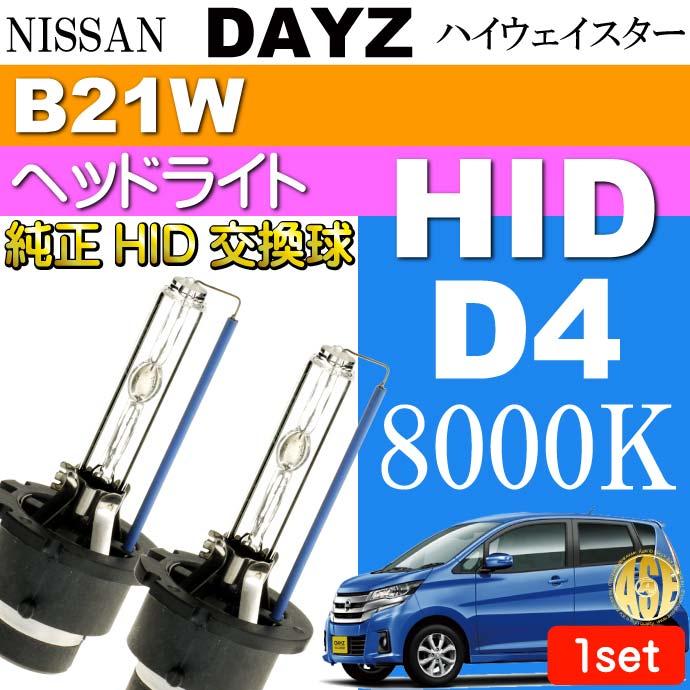 送料無料 デイズ D4C D4S D4R HIDバルブ 35W 8000K バーナー 2本 DAYZ ハイウェイスター H25.6〜 B21W 純正HIDバルブ 交換球 as60558K