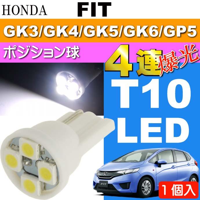 送料無料 フィット ポジション球 T10 LEDバルブ4連 ホワイト 1個 FIT H25.9〜 GK3/GK4/GK5/GK6/GP5 ポジションランプ スモール球 as167