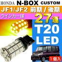 送料無料 N-BOX カスタム ウインカー T20 27連 LED アンバー 1個 NBOX カスタム H23.12〜 JF1/JF2 前期/後期 フロント/リ...