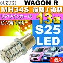 送料無料 ワゴンR ウインカー S25 ピン角違い150°13連LED アンバー 1個 WAGON R H24.9〜 MH34S 前期/後期 リア ウインカー球...
