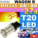 送料無料 ワゴンR ウインカー T20シングル球 27連LED アンバー 1個 WAGON R H24.9〜 MH34S 前期/後期 フロント ウインカー球 a...