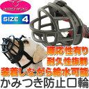 送料無料 愛犬の安全 安心な口輪 バスカービル ウルトラマズルNo.4 しつけ用ペット用品 あると便利な口輪ペット用品 Fa080