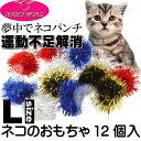 送料無料 猫用おもちゃ キャットトイ 愛猫も夢中に ラメボールL12個 猫のおもちゃペット用品 楽しい猫のおもちゃペット用品 Fa128