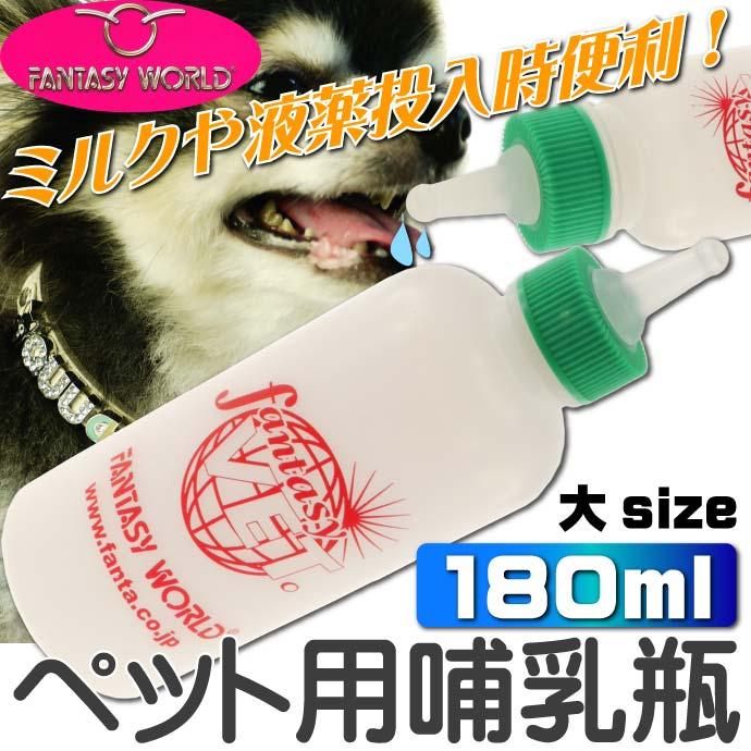 送料無料 ミルク与える際のミルクボトル哺乳瓶180mlナーサーキット 子猫仔犬 ペット用品哺乳瓶 ミルク哺乳瓶 飲みやすい哺乳瓶 Fa051