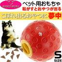 送料無料 犬用転がすとおやつ出る玩具トリートボールS赤 ペット用品おもちゃしつけ用品 便利なペット用品おもちゃしつ…