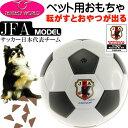 送料無料 犬用転がすとおやつ出るサッカーボール型玩具 ペット用品おもちゃしつけ用品 便利なペット用品おもちゃしつけ用品 Fa5032
