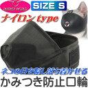 送料無料 猫用口輪 美容 お手入れ 診療 手術時に キャットマズルS しつけ用ペット用品 あると便利な口輪ペット用品 Fa073