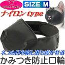 送料無料 猫用口輪 美容 お手入れ 診療 手術時に キャットマズルM しつけ用ペット用品 あると便利な口輪ペット用品 Fa074