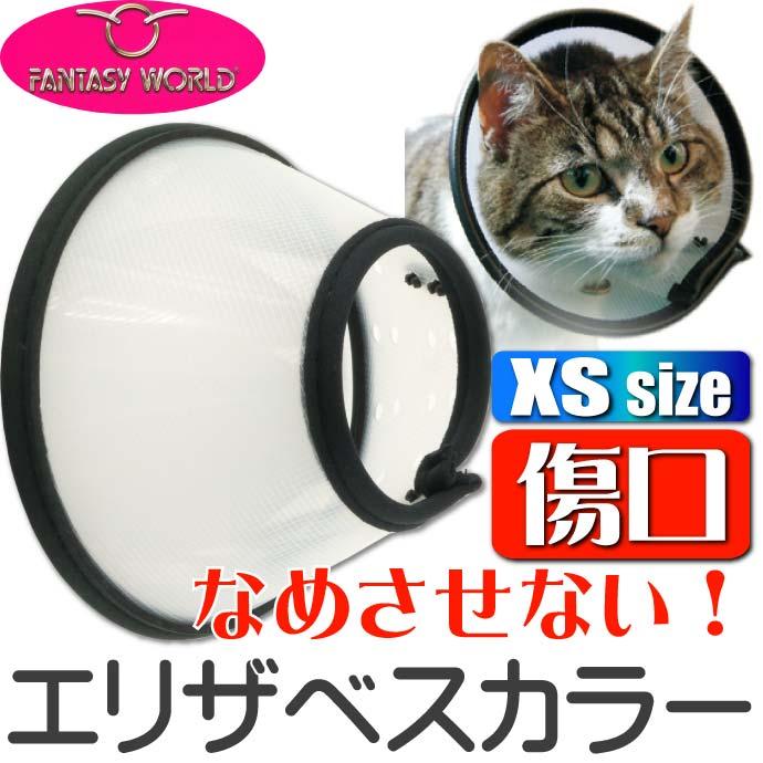 送料無料 エリザベスカラーVETカラーXS黒 ペット用品超小型犬猫用傷口なめ防止エリザベスカラー ペット用品介護用エリザベスカラー Fa029