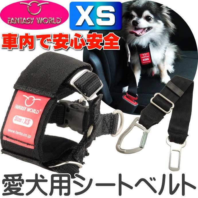 送料無料 ペット用シートベルト 愛犬に安全を カーハーネスXS 安全に車乗るためのペット用品 ペットのシートベルト ペット用品 Fa090
