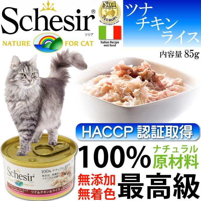送料無料 Schesir シシア キャットフード ツナ&チキン&ライス85g 無添加 無着色キャットフード 最高級キャットフード 猫缶キャットフード Fa10009