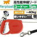 送料無料 犬猫用伸縮リードフリッピーL赤 コード長5m ロック機能付 丈夫ペット用品リード お散歩にペット用品リード 使いやすいリード Fa5087
