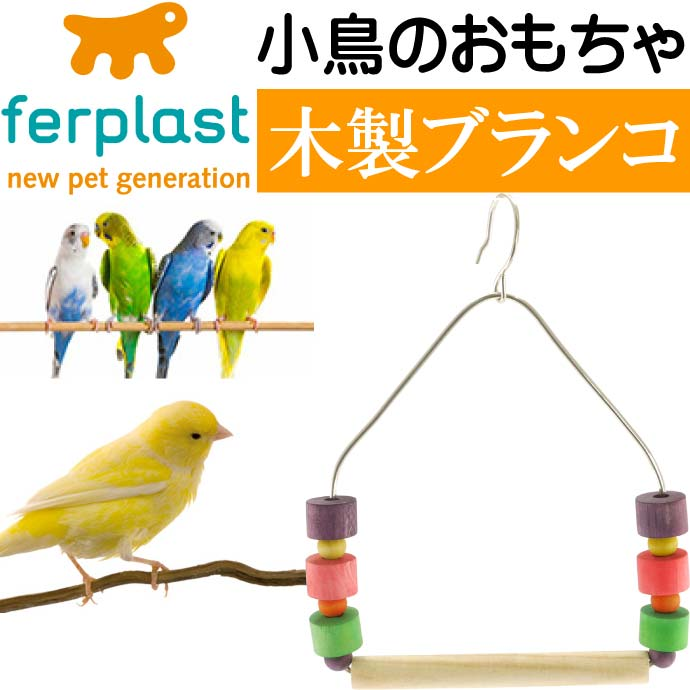 送料無料 鳥のおもちゃPA4084ブランコ フック付でケージに掛けるだけ鳥のおもちゃブランコ ペット用品 楽しい鳥のおもちゃ ブランコ Fa325