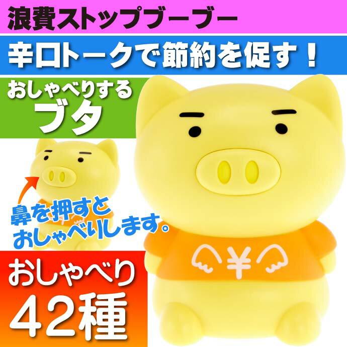 送料無料 浪費ストップブーブー 言葉42語しゃべるブタの人形 EX-2829 節約を辛口に応援してくれるかわいい豚の人形 Ha303