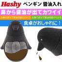 送料無料 ペンギン 醤油入れボトル 黒 ソイソースボトル EX-2930 ペンギンの鼻から醤油が出る カワイイ醤油入れ 便利な醤油入れ Ha250