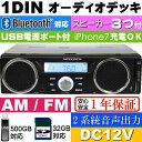 送料無料 スピーカー付 Bluetooth内蔵 1DIN デッキ AM FM 1DINSP001 3スピーカー付 1ディン オーディオデッキ SD USB対応 ...
