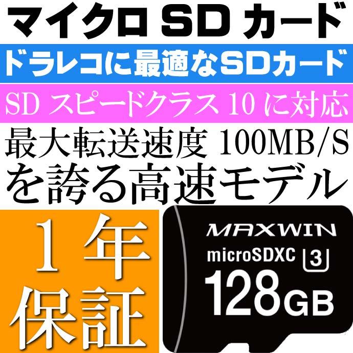 送料無料 ドライブレコーダー用 マイクロSDカード 128G SD-A128G SDスピードクラス10対応 最大転送速度100MB/S max196