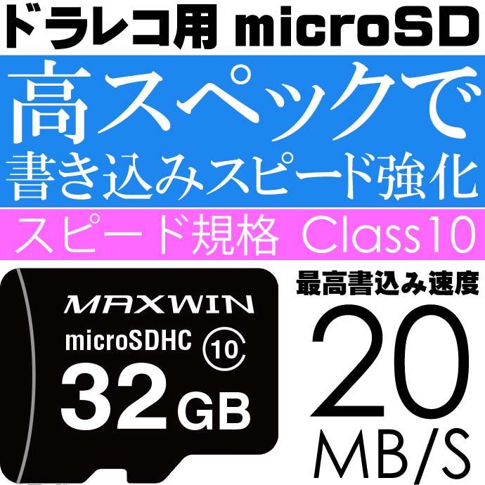 送料無料 microSDカード 32GB ドライブレコーダーに最適 SD-A32G マイクロSDカード max177