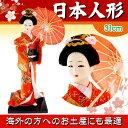 送料無料 日本人形 31cm(12インチ) 6 赤 傘 本格派人形 着物が綺麗な日本人形 ms9005