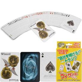 送料無料 カードゲーム ウィザード 数を予想して遊ぶゲーム 毎年日本選手権開催のゲームのビギナー版 ゲームチップ付 Ag057