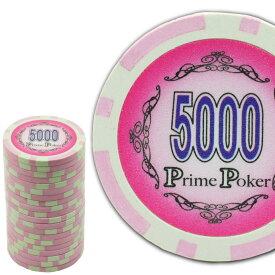 送料無料 本格カジノチップ5000が20枚 プライムポーカーカジノチップ ポーカーチップ 遊べるポーカーカジノチップ 雰囲気出るポーカーチップ Ag028