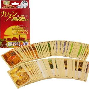 送料無料 カタンの開拓者たち カード版 ドイツ生まれで有名なゲーム 資源を手に入れ街道や開拓地を造りポイントを稼ぐカードゲーム Ag056