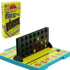 送料無料 立体四目並べトラベルゲーム ゲームはふれあい 遊べる立体四目並べ 楽しい立体四目並べボードゲーム 旅行に最適な立体四目並べ ボードゲーム Ag008