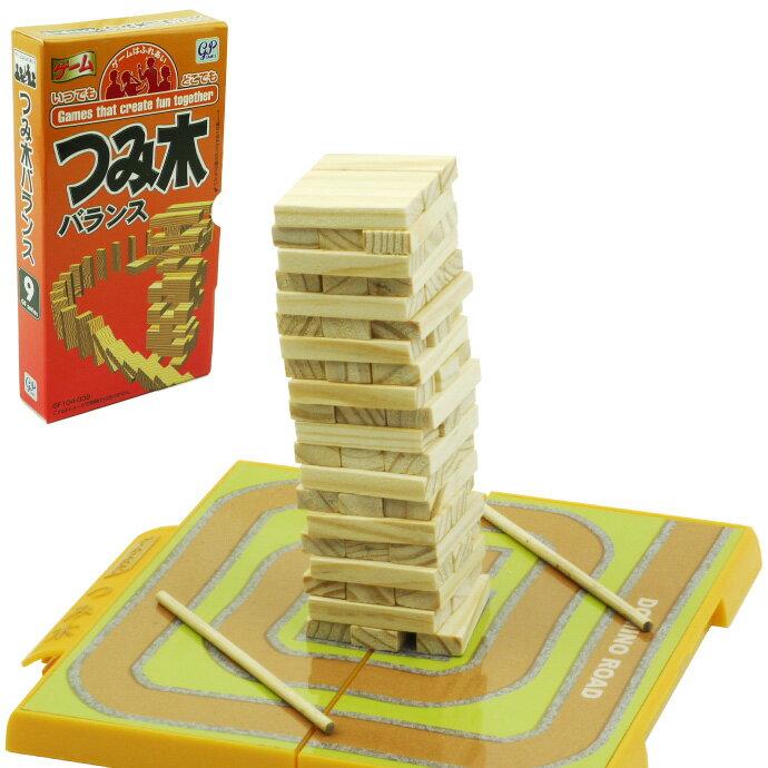 送料無料 つみ木バランストラベルゲーム ゲームはふれあい 遊べるつみ木 楽しいつみ木バランスボードゲーム 旅行に最適なつみ木バランス ボードゲーム Ag009