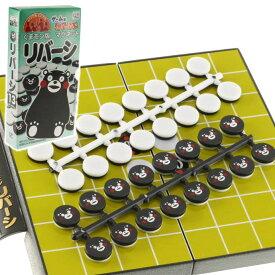 送料無料 くまもん版リバーシトラベルゲーム ゲームはふれあい 遊べるリバーシ 楽しいリバーシボードゲーム 旅行に最適なリバーシ ボードゲーム Ag013